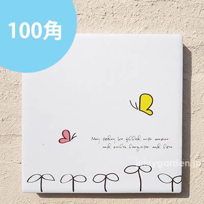 アクセントタイル 100角「双葉 蝶々ひらり」1枚<br> かわいい絵タイル
