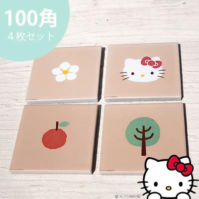 アクセントタイル 100角「ナチュラルガーデン with ハローキティ」4枚セット【Kitty】