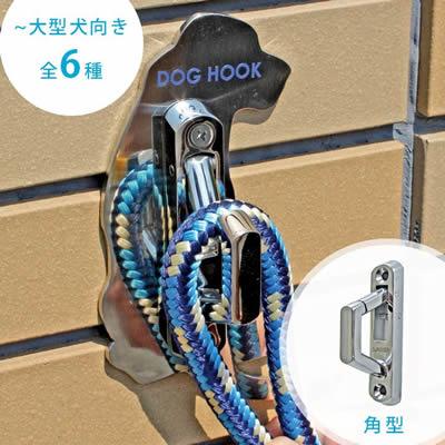 わんこ用リードホルダー コードフック 「DOG HOOK ドッグフック 壁付けリードフック 小〜大型犬向き 角型」