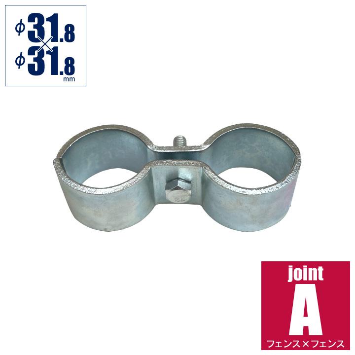 「アメリカンフェンス用連結金具 ジョイントA(フェンス×フェンス)」