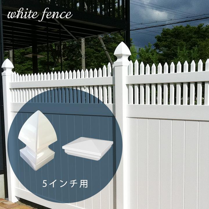 ホワイトフェンス用キャップ 「5インチ」