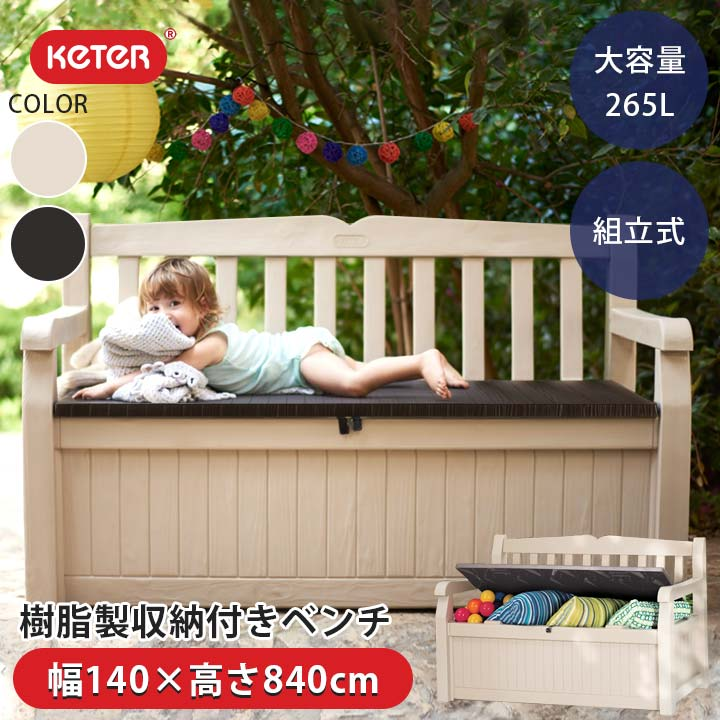 樹脂製収納付きベンチ「ケター (KETER) エデン ガーデンストレージベンチ」