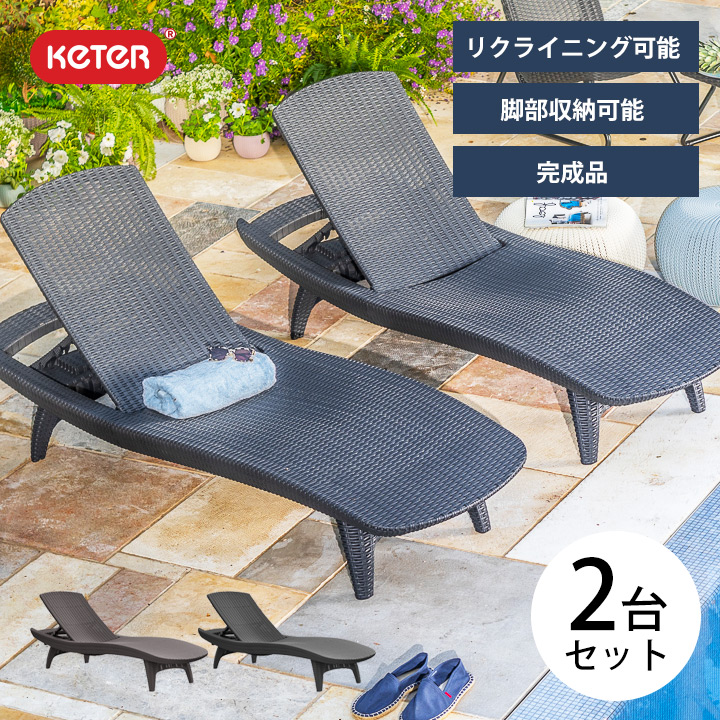「ケター (KETER) リクライニングサンラウンジャー 2台セット」