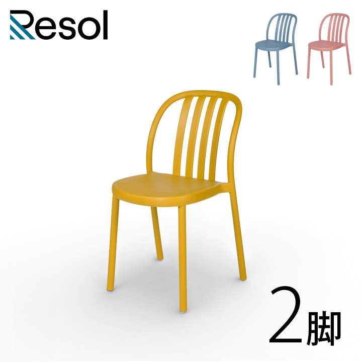 「Resol Sue リソル スー チェア 2脚セット」