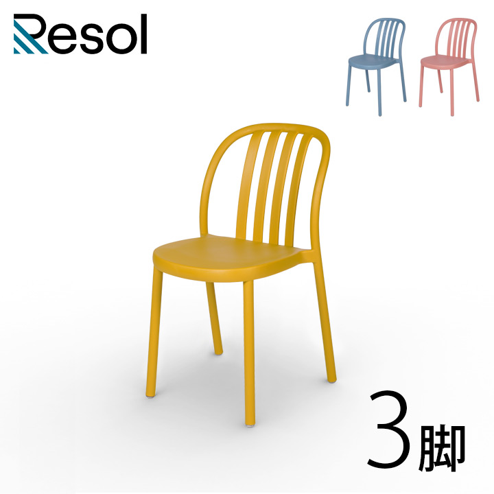 「Resol Sue リソル スー チェア 3脚セット」