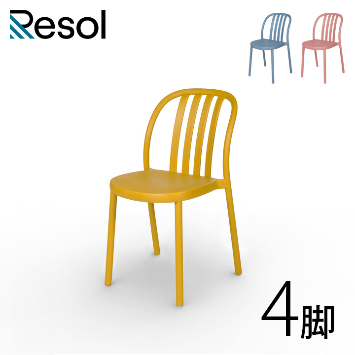 「Resol Sue リソル スー チェア 4脚セット」