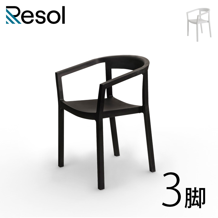 「Resol Peach リソル ピーチ アームチェア 3脚」