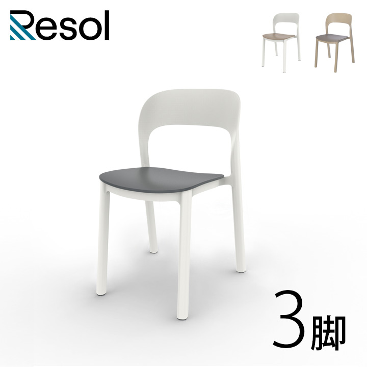 「Resol Ona リソル オナ チェア 3脚セット」