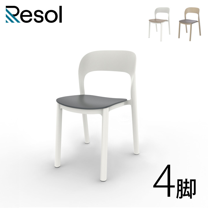 「Resol Ona リソル オナ チェア 4脚セット」