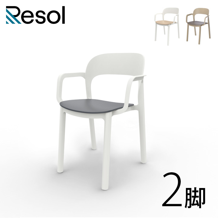 「Resol Ona リソル オナ アームチェア 2脚セット」