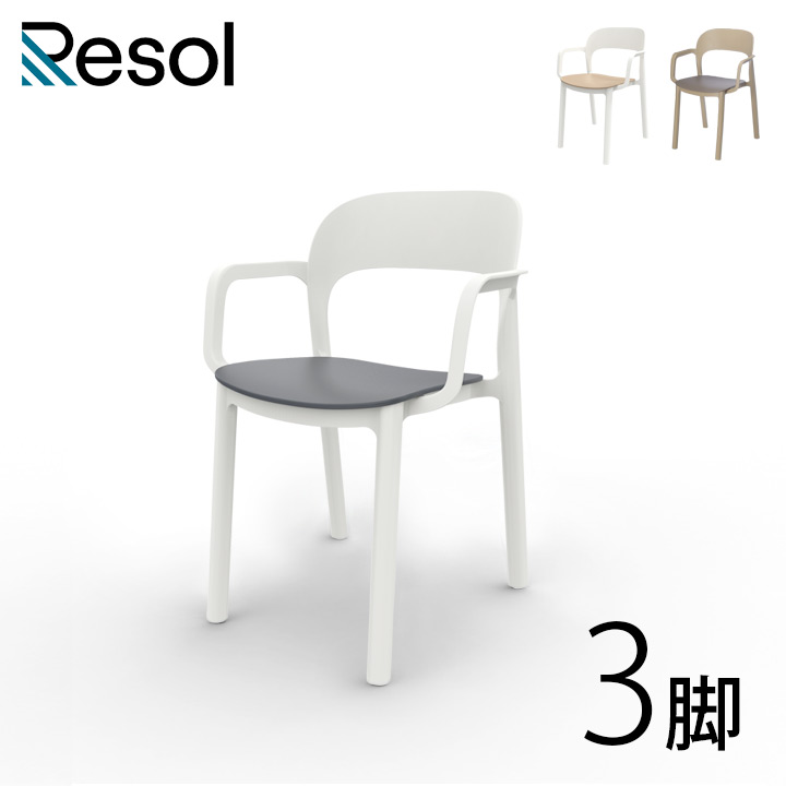 「Resol Ona リソル オナ アームチェア 3脚セット」