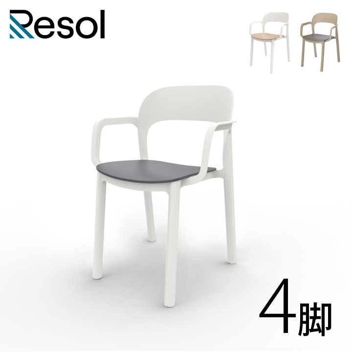 「Resol Ona リソル オナ アームチェア 4脚セット」