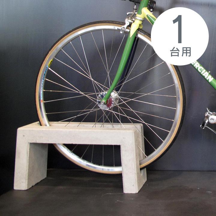 置くだけですぐに使える お洒落&シンプルなサイクルスタンド 「コンクリート製自転車スタンド Coco 片面1台用」【沖縄離島以外送料無料】
