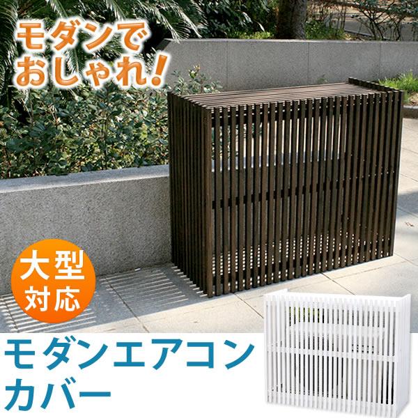 エアコン室外機カバー 「モダンエアコンカバー(大型) MAC-1100」