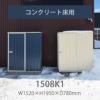 「ユーロ物置 1508K1:コンクリート床用セット」 【送料別】【日時指定不可】【要組立】【返品不可】