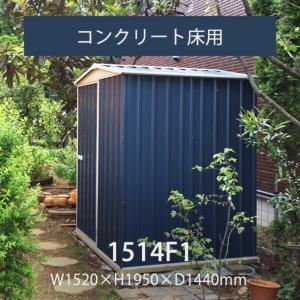 「ユーロ物置 1514F1:コンクリート床用セット」 【送料別】【日時指定不可】【要組立】【返品不可】