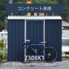 「ユーロ物置2308K1:コンクリート床用セット」 【送料別】【日時指定不可】【要組立】【返品不可】