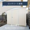 「ユーロ物置 2314F1:コンクリート床用セット」 【送料別】【日時指定不可】【要組立】【返品不可】