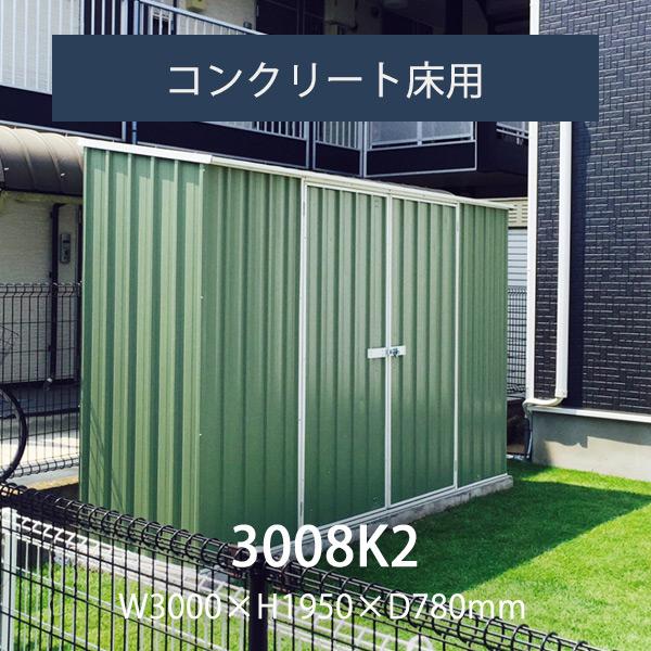 「ユーロ物置 3008K2:コンクリート床用セット」 【送料別】【日時指定不可】【要組立】【返品不可】
