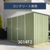 「ユーロ物置3014F2:コンクリート床用セット」 【送料別】【日時指定不可】【要組立】【返品不可】