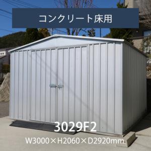 「コンクリート床用Set:ユーロ物置3029F2」 要組立<返品不可>※送料別