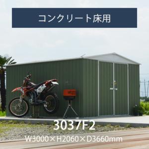 「コンクリート床用Set:ユーロ物置3037F2 ※要組立」 【送料別】 【返品不可】