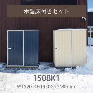 「木製床用Set:ユーロ物置1508K1」片扉:要組立<返品不可>※送料別
