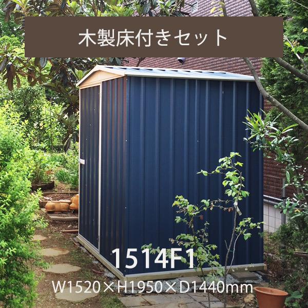 「木製床用Set:ユーロ物置1514F1」 片扉:要組立<返品不可>※送料別