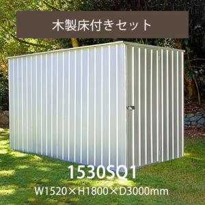 「木製床用Set:ユーロ物置 1530SQ1」 片扉:要組立<返品不可>※送料別