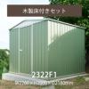 「木製床用Set:ユーロ物置2322F1」 片扉:要組立<返品不可>※送料別