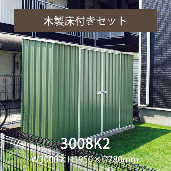 「木製床用Set:ユーロ物置3008K2」両開き扉:要組立<返品不可>※送料別