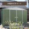 「木製床用Set:ユーロ物置3022F2」要組立<返品不可>※送料別