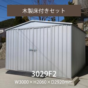 「木製床用Set:ユーロ物置3029F2」両開き扉:要組立<返品不可>※送料別