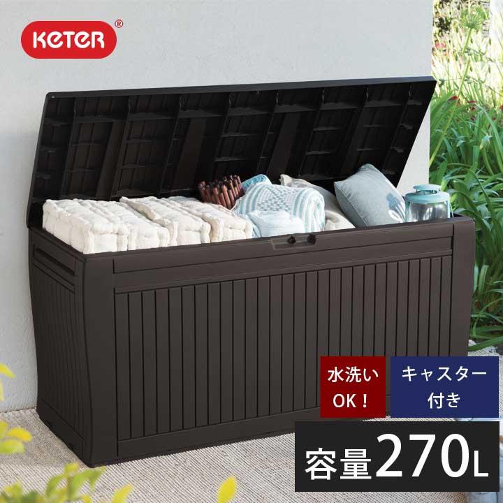 「ケター (KETER) コンフィ ガーデンボックス(COMFY GARDEN BOX)」