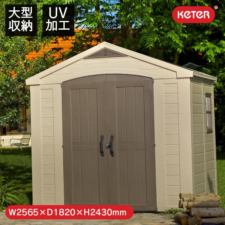 樹脂製木調物置「ケター (KETER) ファクター ガーデンシェッド 8×6 (FACTOR 8×6)」