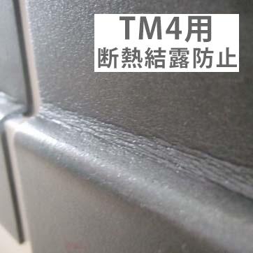 メタルシェッドオプション 断熱結露防止剤<TM4 屋根用>