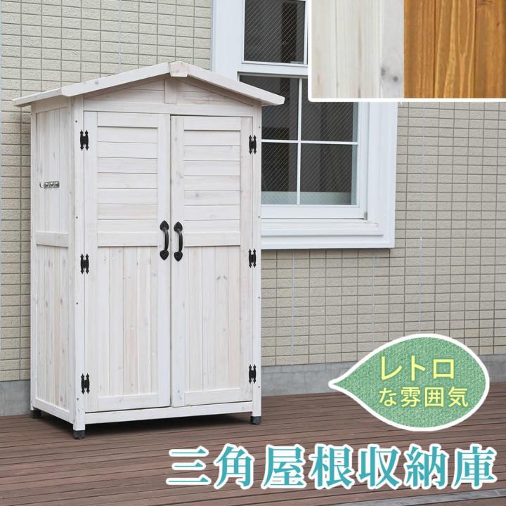 三角屋根収納庫 KGRS1600