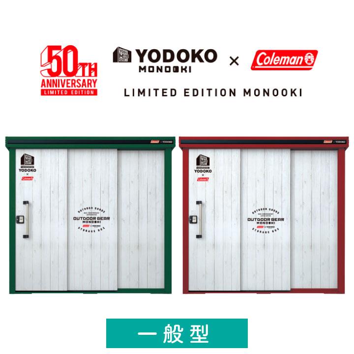 「Coleman × YODOKO(ヨド物置エルモ) コラボ物置(一般型)」