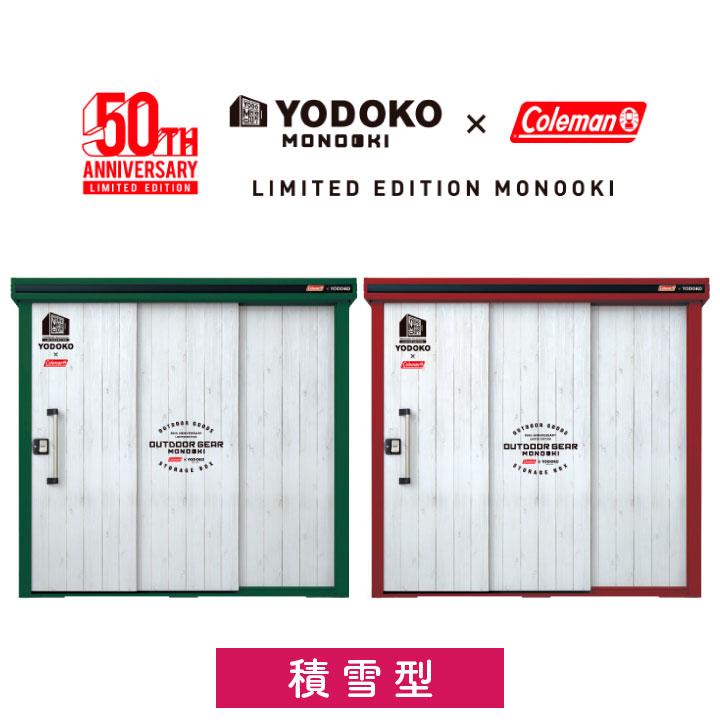 「Coleman × YODOKO(ヨド物置エルモ) コラボ物置(積雪型)」