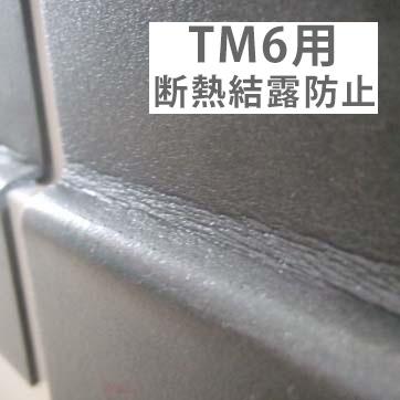 メタルシェッドオプション 断熱結露防止剤<TM6&TM6サイクルプラス 屋根用>