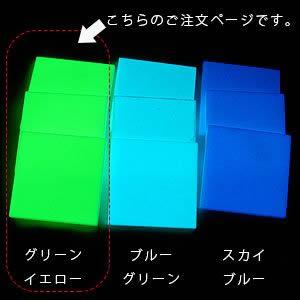 【セール/B級品】蓄光タイル 「ムーンタイル グリーンイエロー」 4枚セット