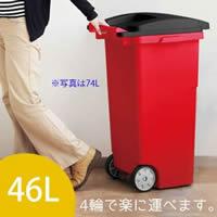ゴミ箱 「キャスターペール 46L 4輪」