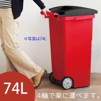 ゴミ箱 「キャスターペール 74L 4輪」