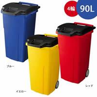 ゴミ箱 「キャスターペール 90L 4輪」