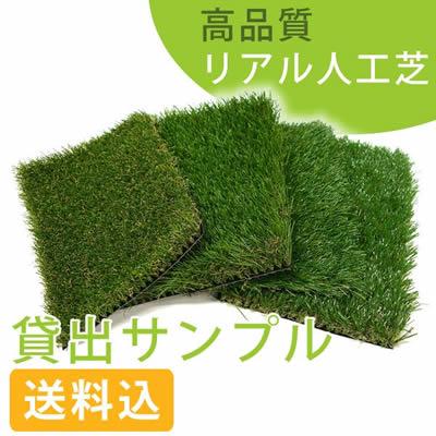 ジューシーガーデンで販売中の高品質リアル人工芝 貸出サンプル