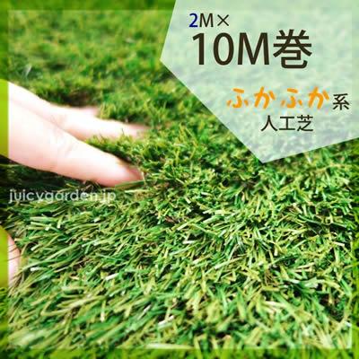 人工芝  ナチュラルターフ 2m×10m巻 芝丈4cm