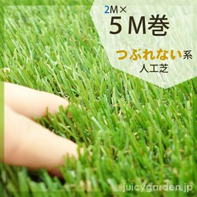 つぶれない人工芝  キープターフ 2m×5m巻 芝丈3cm
