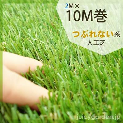 つぶれない人工芝  キープターフ 2m×10m巻 芝丈3cm