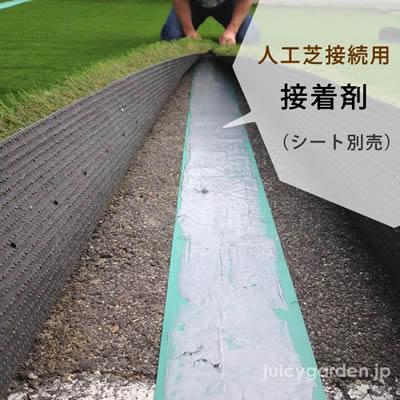 人工芝用接着剤 5kg  別途ターポリンシートが必要です。