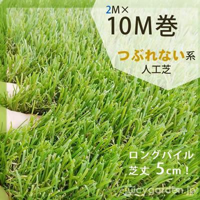 つぶれない人工芝  キープターフ 2m×10m巻 芝丈5cm